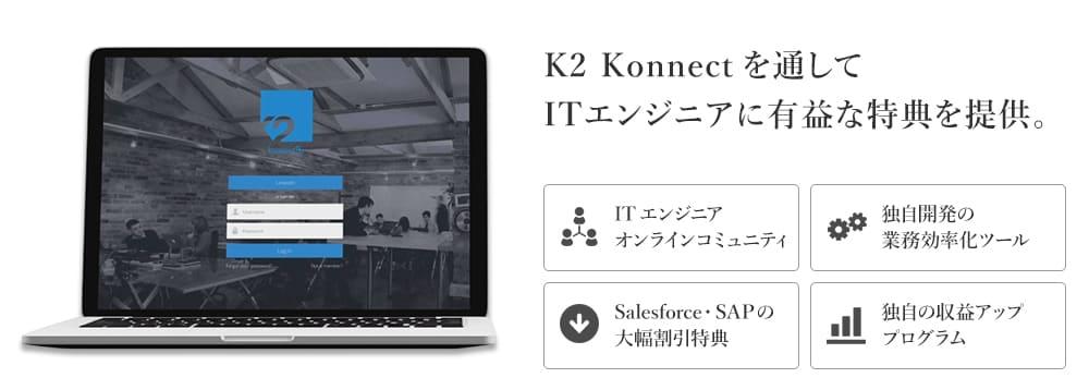 K2 Konnectを通してITエンジニアに有益な特典を提供。