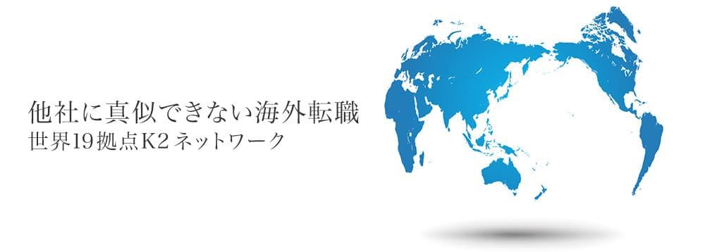 他社に真似できない海外転職世界19拠点K2ネットワーク
