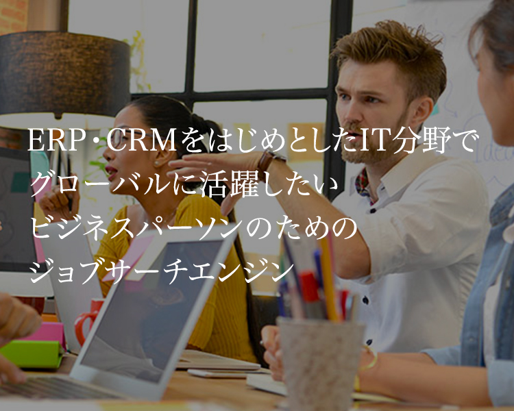 ERP・CRMをはじめとしたIT分野でグローバルに活躍したいビジネスパーソンのためのジョブサーチエンジン